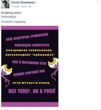 Як українці жартують над нічним землетрусом - фото 9