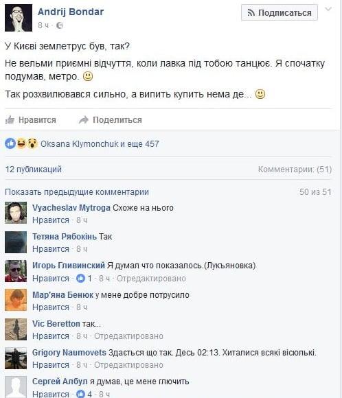 Як українці жартують над нічним землетрусом - фото 10