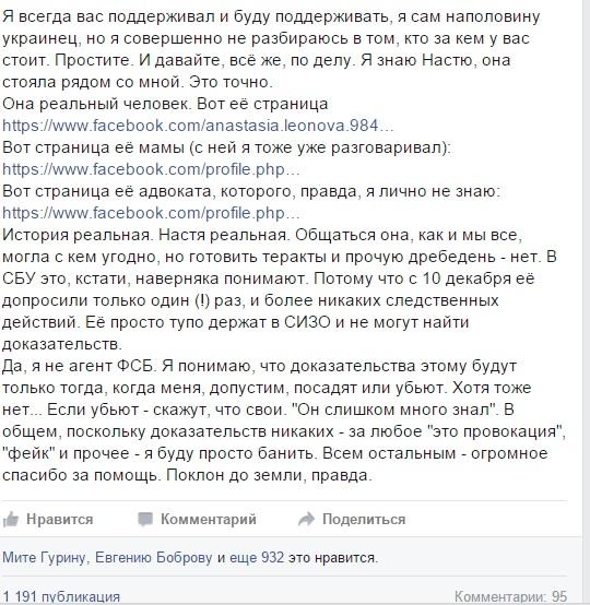У Києві кинули за грати росіянку, що приїхала допомагати українцям - фото 6