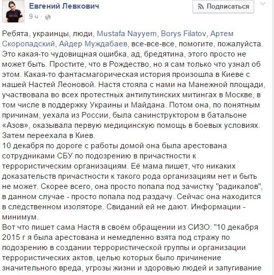 У Києві кинули за грати росіянку, що приїхала допомагати українцям - фото 3