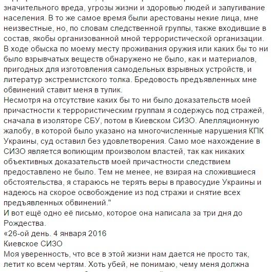 У Києві кинули за грати росіянку, що приїхала допомагати українцям - фото 4