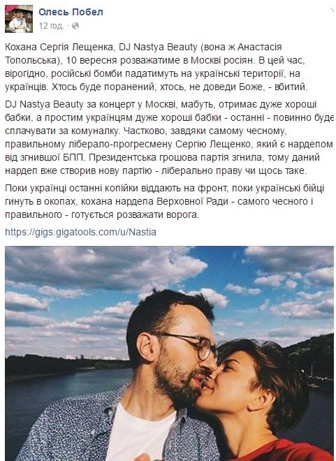 В мережі обурилися коханою нардепа Лещенка, яка гастролює на Росії - фото 1