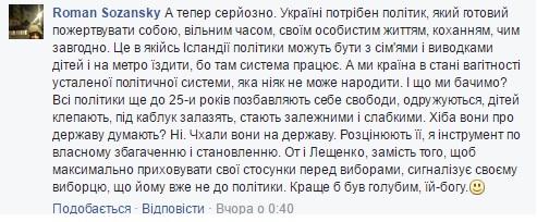 В мережі обурилися коханою нардепа Лещенка, яка гастролює на Росії - фото 3