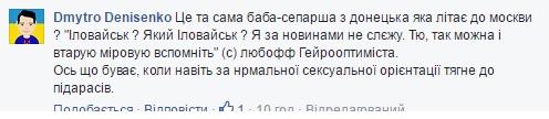 В мережі обурилися коханою нардепа Лещенка, яка гастролює на Росії - фото 4