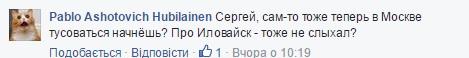 В мережі обурилися коханою нардепа Лещенка, яка гастролює на Росії - фото 5