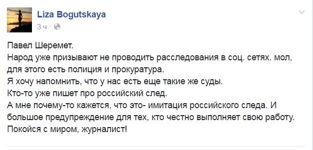 Блогер про вбивство Шеремета: Це імітація російського сліду - фото 1