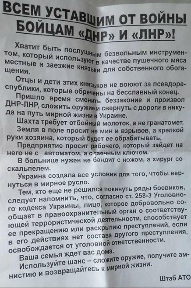 Москаль запретил движение любого транспорта на оккупированные территории через Луганщину - Цензор.НЕТ 1865