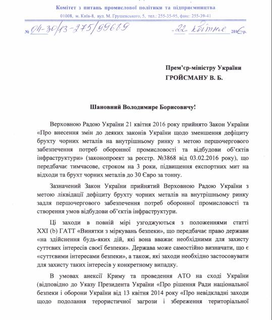 Віктор Галасюк ініціює нотифікацію закону про підвищення експортного мита на металобрухт з країнами-членами ВТО - фото 1