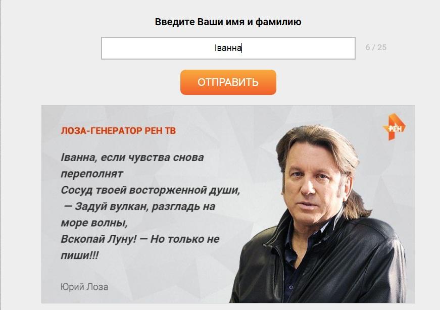 """На Росії зробили """"Лоза-генератор"""", який розповідає правду про Путіна - фото 1"""