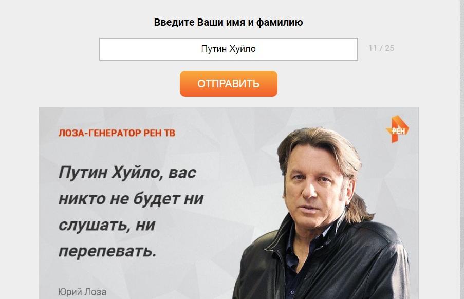 """На Росії зробили """"Лоза-генератор"""", який розповідає правду про Путіна - фото 2"""