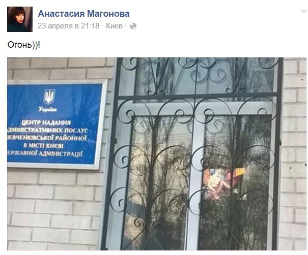 Стало відомо, хто міг крутити порнуху в Шевченківській райгосадміністрації - фото 1