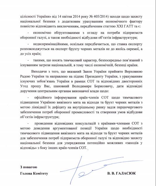 Віктор Галасюк ініціює нотифікацію закону про підвищення експортного мита на металобрухт з країнами-членами ВТО - фото 2