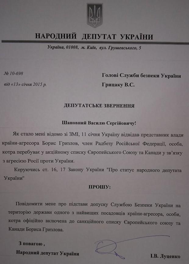 Луценко вимагає від СБУ пояснити допуск до України санкційного Гризлова (ДОКУМЕНТ) - фото 1