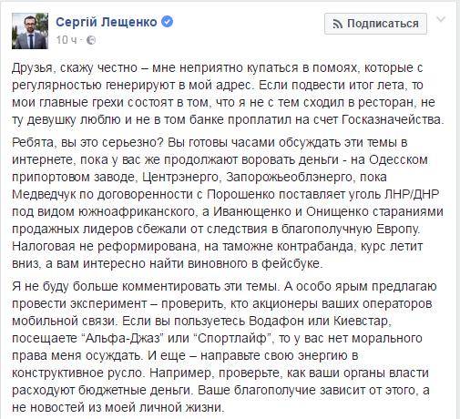 """Лещенко закликав обговорювати Одеський припортовий, а не його рахунок у """"Сбербанку"""" - фото 1"""