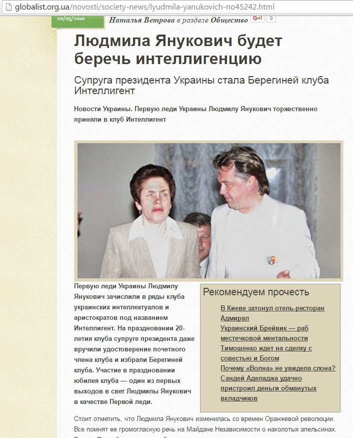 """Про кого турбується """"на пенсії"""" благодійниця Людмила Янукович - фото 2"""