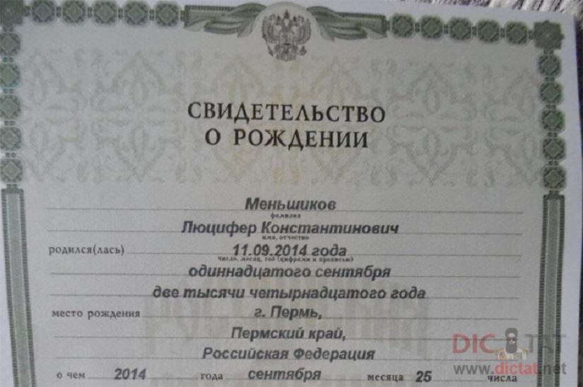 Люцифер та Кілька: на Росії батьки знущаються з дітей за допомогою дивних імен  - фото 5