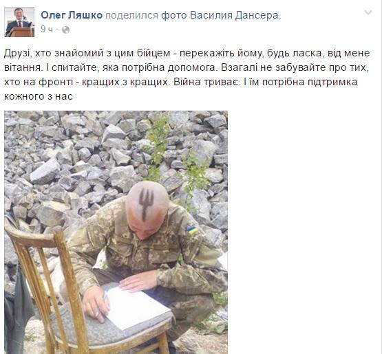 """Ляшко розшукує свого """"двійника"""" з Донбасу - фото 1"""
