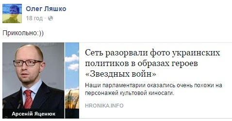 """Ляшко та Береза у захваті від фотожаб на себе у стилі """"Зоряних воєн"""" від <a href=""""http://www.depo.ua/""""><a href=""""http://www.depo.ua/""""><a href=""""http://www.depo.ua/"""">depo.ua</a></a></a> - фото 2"""