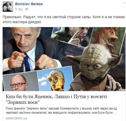 """Ляшко та Береза у захваті від фотожаб на себе у стилі """"Зоряних воєн"""" від <a href=""""http://www.depo.ua/""""><a href=""""http://www.depo.ua/""""><a href=""""http://www.depo.ua/"""">depo.ua</a></a></a> - фото 1"""