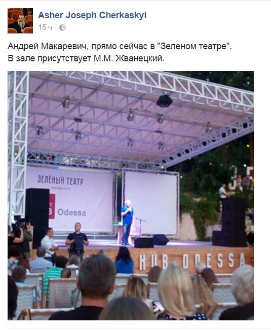 Андрій Макаревич виступає в Одесі - фото 1