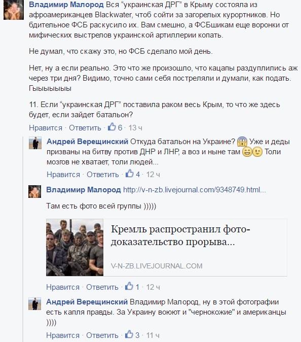 """Як кримчани-ватники смішно дякують """"владі"""" за врятування їх від укропів - фото 5"""