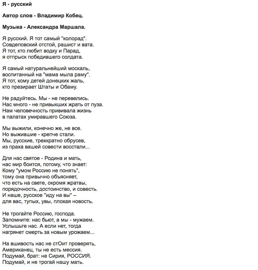 """Співак Маршал заспівав гімн """"вати"""" та пригрозив Україні - фото 1"""