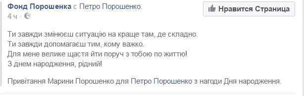 Є ще порох: Як українці вітають президента Порошенка із днем народження - фото 5