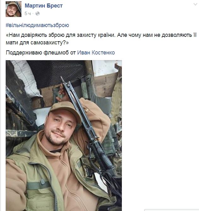 Бійці АТО затіяли флешмоб за право мати зброю для самозахисту - фото 2