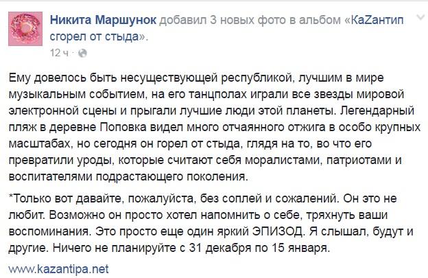 """""""Республіка"""" в """"республіці"""": кому вигідна пожежа в """"КаZантипі"""" - фото 5"""