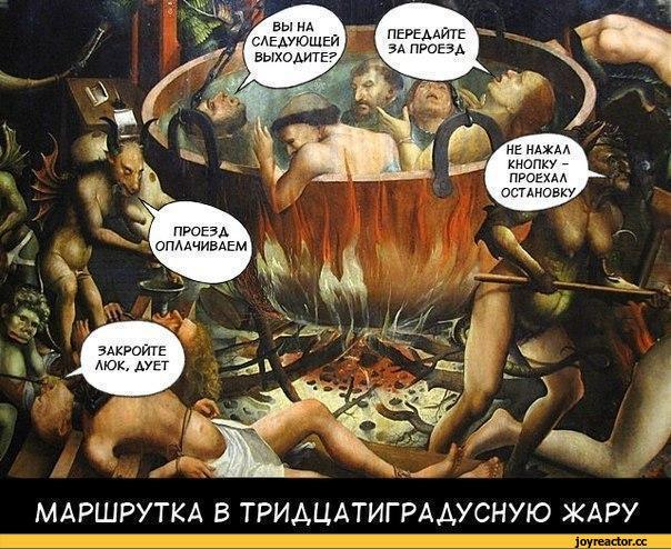 Закрийте двері до пекла: як українці реагують на спеку (ФОТОЖАБИ) (18+) - фото 15