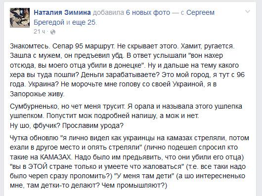"""Запорізький маршрутник військовому: """"Не морочте мені голову зі своєю Україною"""" - фото 1"""