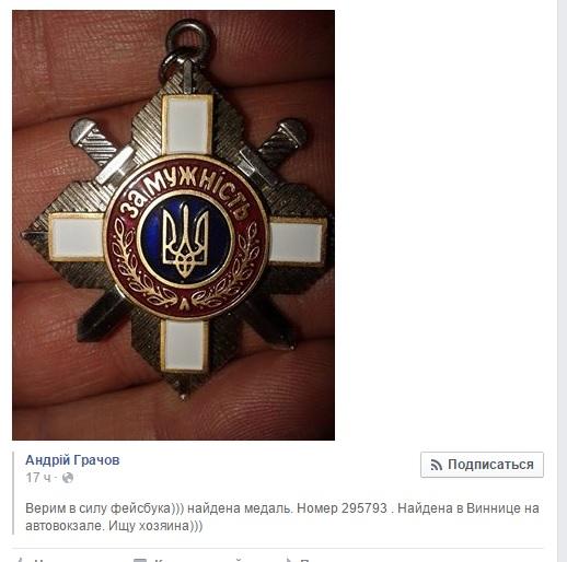 """Бійці розшукують побратима, що загубив медаль """"За мужність"""" - фото 1"""