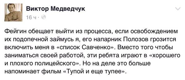"""Гуморист з нього - ще гірший за адвоката: Захисник Савченко розкритикував """"гумор"""" кума Путіна - фото 1"""