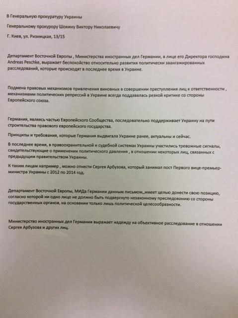 Поплічник Пшонки пише, що МЗС Німеччини офіційно тролить Україну щодо Арбузова - фото 2