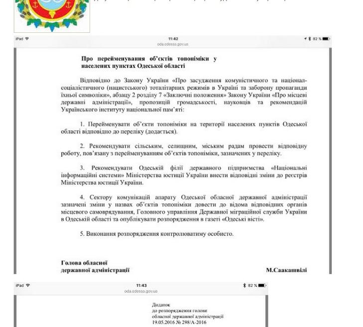 """У Саакашвілі не знають, хто підписує документи про """"декомунізацію"""" вулиць - фото 1"""