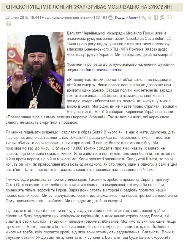 """Герої та """"герої"""": Чи потрібне Устиму Голоднюку звання Героя України як в священика Жара - фото 7"""