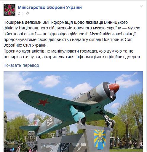 Міноборони не ліквідує музей авіації у Вінниці - фото 1