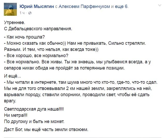 Що кажуть бійці АТО про загострення конфлікту на Донбасі - фото 4