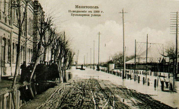 """Як затопило Мелітополь сто років тому """"плавав"""" - фото 1"""