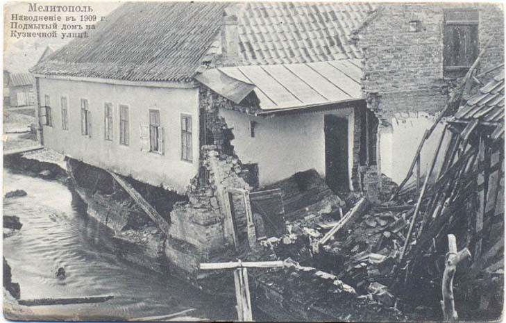 """Як затопило Мелітополь сто років тому """"плавав"""" - фото 2"""