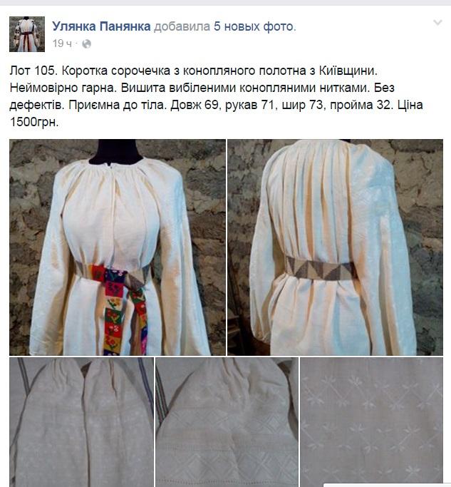 Нова українська мода: сторічна вишиванка з чужого плеча - фото 3