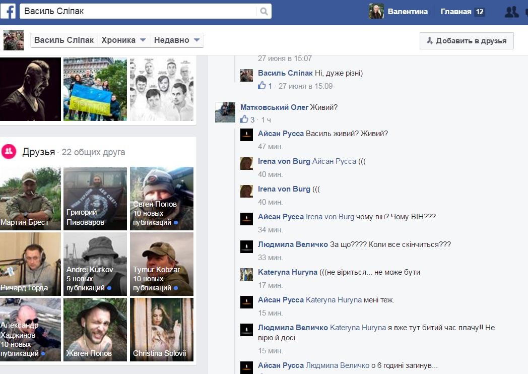Дописи на сторінці FB Василя Сліпака