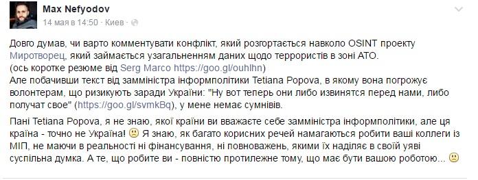 """Як """"напаскудила"""" в інформпросторі зуступниця Стеця Тетяна Попова - фото 5"""