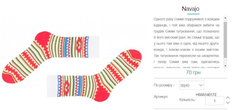 Співзасновник Sammy Icon: патріотична символіка на шкарпетках - це занадто - фото 1