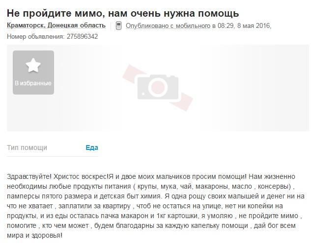 Блиск та злидні Донбасу: як жебракують люди та жирують бойовики в зоні АТО - фото 2