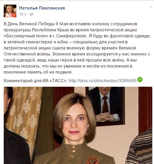 """Побєдобєсіє: кримська """"Няша"""" сшила собі радянську військову форму - фото 1"""