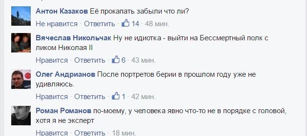 """Соцмережі затролили """"Няшу"""" з портетом Миколи II в ролі дідуся (ФОТОЖАБА) - фото 4"""