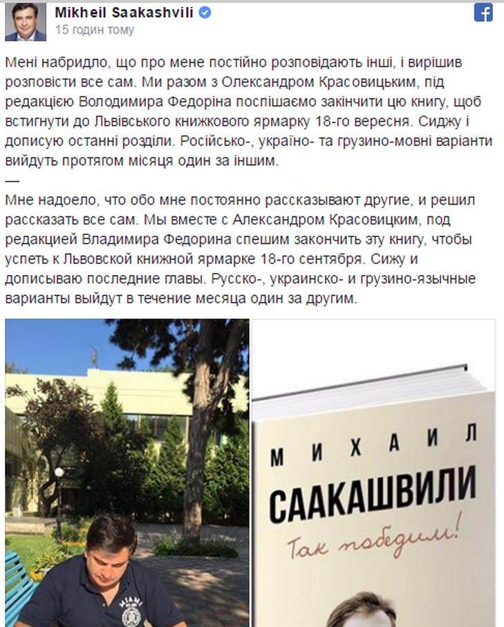 Саакашвили дописывает книгу осебе