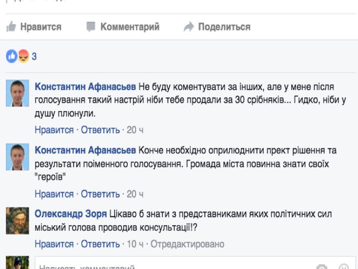 У Староконстянтинові не перестають обурюватися безвідповідальністю депутатів - фото 4