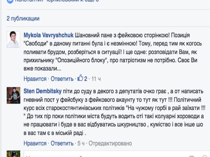 У Староконстянтинові не перестають обурюватися безвідповідальністю депутатів - фото 5